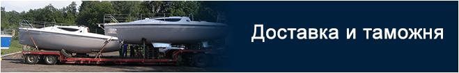 купить яхту | Доставка и таможенная очистка Maxus и Nexus