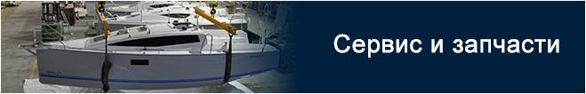 купить яхту | Обслуживание яхт Maxus и Nexus