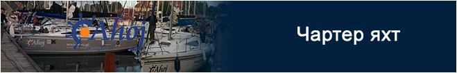 купить яхту | Чартер на яхтах Maxus и Nexus