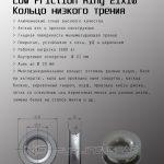 кольцо низкого трения NS 21x10 данные
