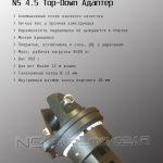 td adapter rus