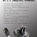 техданные закрутки ns1.5