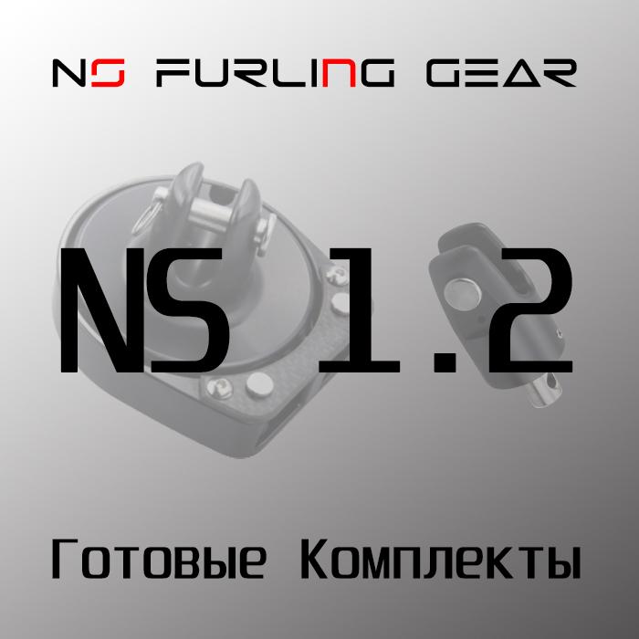 комплекты закрутки ns1.2