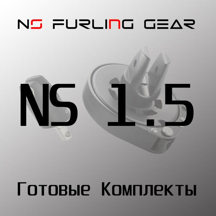 комплекты закрутки ns1.5
