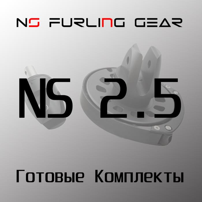 комплекты закрутки ns2.5
