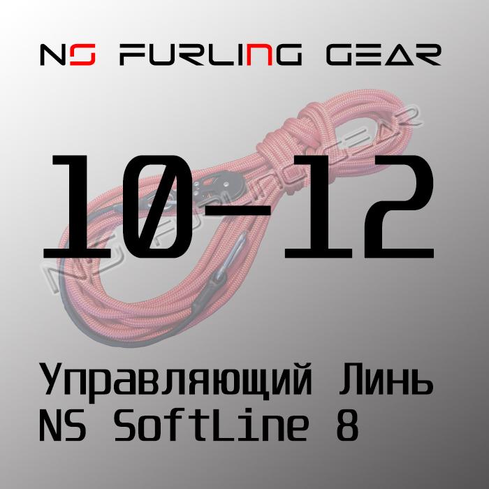 управляющий линь NS 10-12 м
