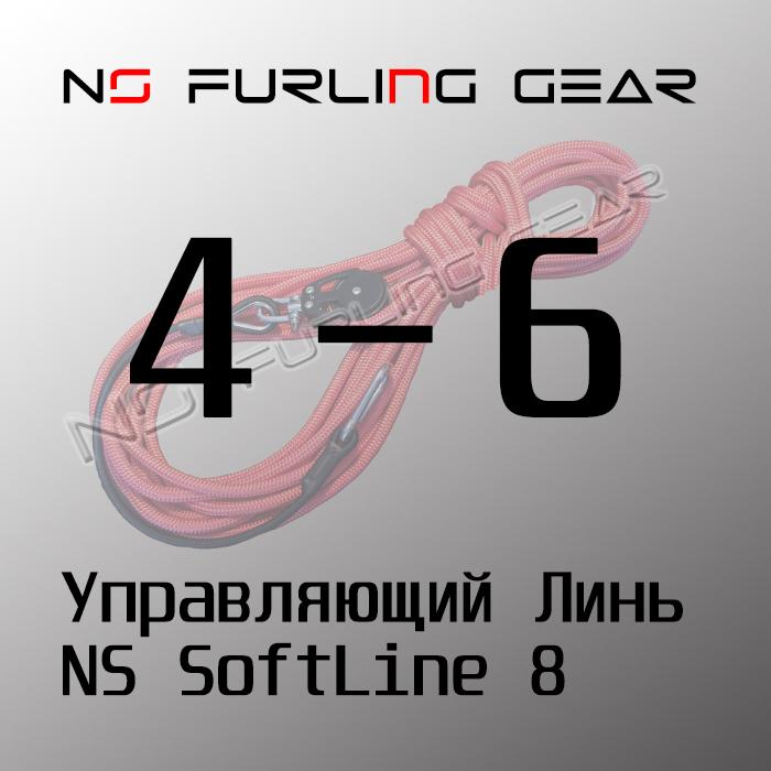 управляющий линь NS 4-6 м