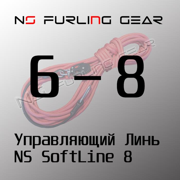 управляющий линь NS 6-8 м