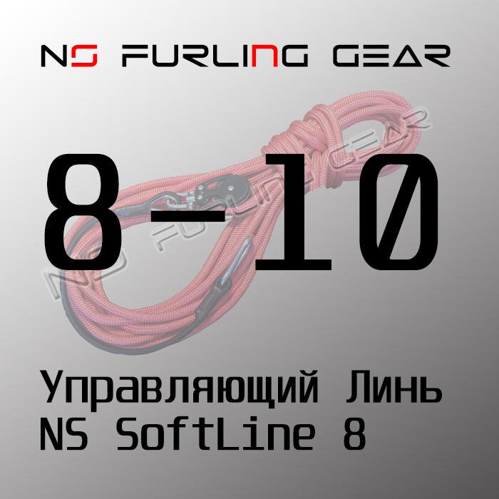 управляющий линь NS 8-10 м